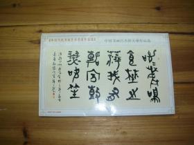 中国邮政明信片:《中国书画白杰韩天雍作品选》 1套8张全