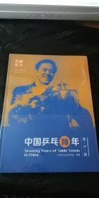 中国乒乓70年图片集