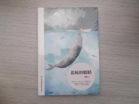 蓝鲸的眼睛(全新正版原版书未拆封1本全详见书影)
