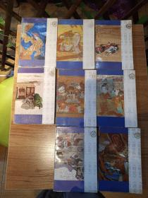 绘画本二十五史全八册