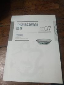 中国国家博物馆馆刊2015――7