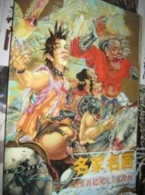 名家名画--刘彦新超现实主义绘画