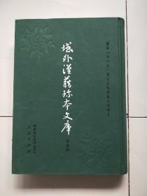 域外汉籍珍本文库 第三辑 经部(拾)十 16开精装