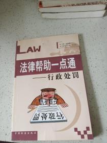 法律帮助一点通:行政处罚