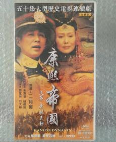 康熙帝国 (五十集大型历史电视连续剧) 珍藏版 DVD光盘 (3─28碟/缺1、2碟)