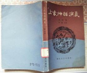 上古神话演义 第四卷