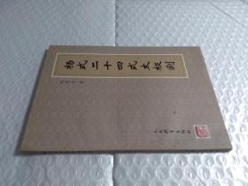 杨式二十四式太极剑
