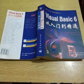 VISUAL BASIC 6从入门到精通