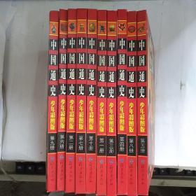 中国通史(少年彩图版10卷 全)