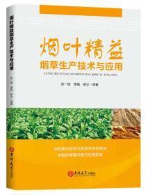 烟叶精益烟草生产技术与应用
