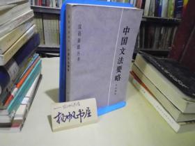 中国文法要略.