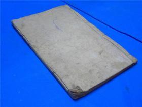 清同治甲子年(1864)木刻本劝善书籍《暗室灯》一册全