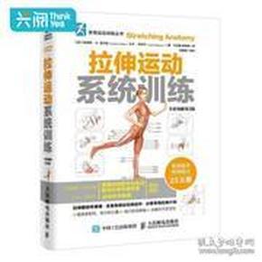 拉伸运动系统训练