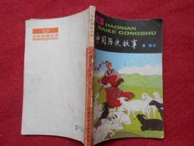 少年百科丛书 中国历史故事:秦 西汉