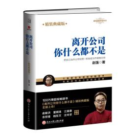 正版直发 离开公司你什么都不是:精装典藏版 赵强 浙江工商大学出版社