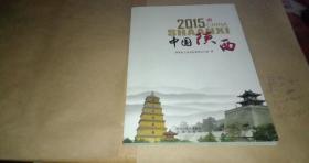 2015中国陕西