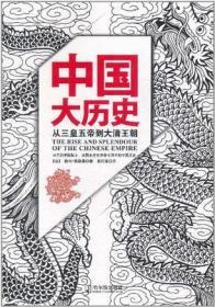 中国大历史:从三皇五帝到大清王朝