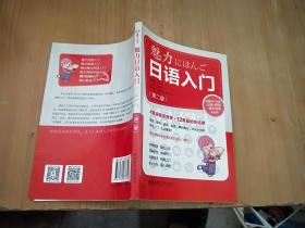 魅力日语入门(第2版)