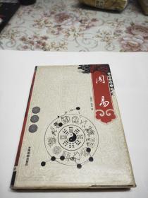 中国古典文化精华--周易