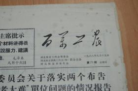 百万工农1968.9.15