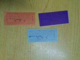上海工业展览会参观券(3张)