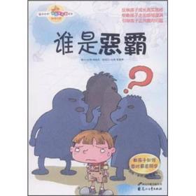 读品悟·校园智囊团系列:谁是恶霸·教孩子如何面对霸道同学  (彩绘版)