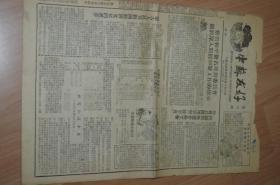 中苏友好报.1950.7.1
