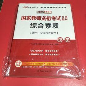 中公教育2019国家教师资格证考试教材:综合素质中学