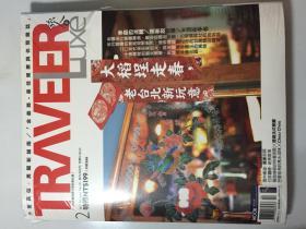 旅人志 2017年 2月 NO.141 原版期刊
