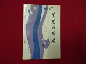 生活的思考 作者 : 纪红 -签赠送-广东作家