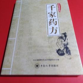 大众健康快车丛书:千家药方(1版1印)