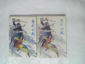 七剑九狐 (上下册)
