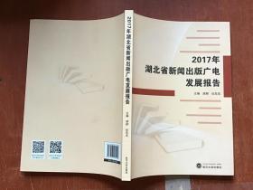 2017年湖北省新闻出版广播发展报告