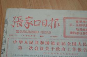 张家口日报1978.3.7