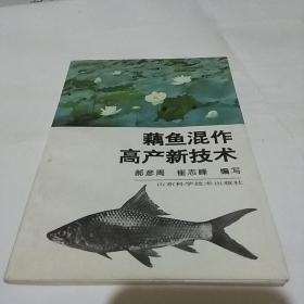 藕鱼混作高产新技术