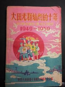 极少见1959年福建大田县光辉灿烂十年(多图片)