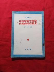 帝国主义是资本主义底最高阶段(解放社1950年7月印)