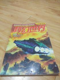科幻世界 2003年增刊 狮子号