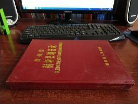 贵州省赫章县地名录  仅印700册  品如图   货号14-3