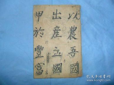 清代-民国,木刻版《必须杂字》,一册全