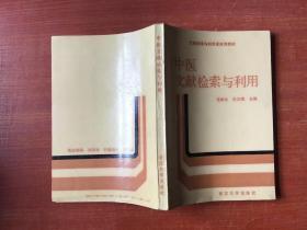 中医文献检索与利用