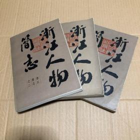 浙江人物简志 上、中、下 全三册 一版一印