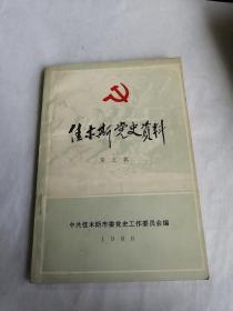 佳木斯党史资料(第五揖)