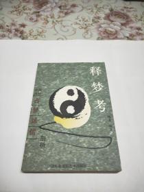释梦考:中国古代占梦迷信剖析