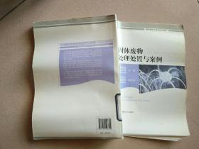 固体废物处理处置与案例