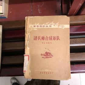 军事常识丛书-《诸兵种合成军队》1版1印  封面有破损