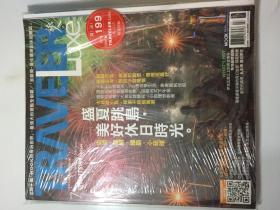 旅人志 2017年 7月 NO.146 原版期刊