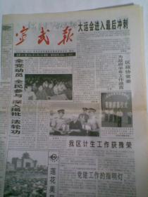 宣武报2001年8月6日,总第367期