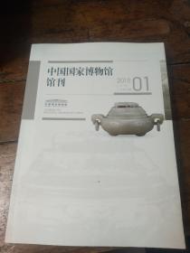 中国国家博物馆馆刊2015――1