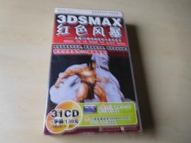 3DSMAX红色风暴光盘